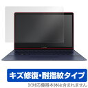 ASUS ZenBook 3 UX390UA 用 保護 フィルム OverLay Magic for ASUS ZenBook 3 UX390UA 【送料無料】【ポストイン指定…
