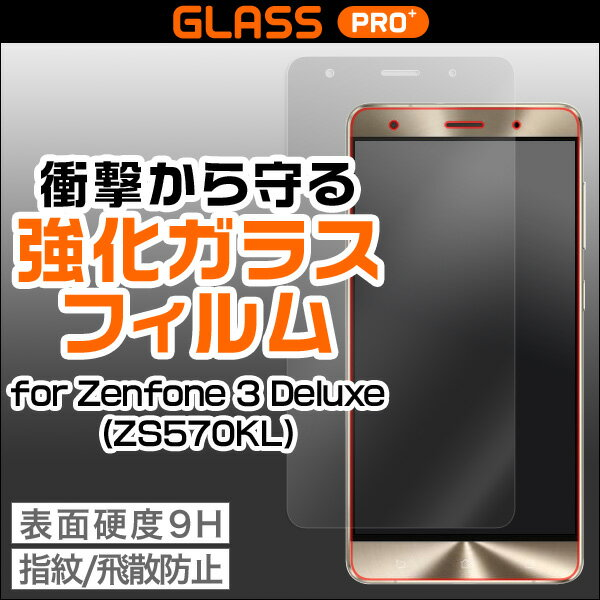 Zenfone 3 Deluxe (ZS570KL) 用 保護 フィルム GLASS PRO+ Premium Tempered Glass Screen Protection for Zenfone 3 Deluxe (ZS570KL) 【送料無料】【ポストイン指定商品】ガラス保護フィルム ガラス