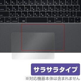 MacBook Pro 13インチ (2019) 用 トラックパッド 保護 フィルム OverLay Protector for MacBook Pro 13インチ (2019/2018/2017/2016) 保護 アンチグレア さらさら手触り