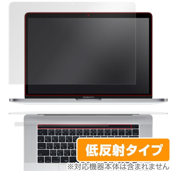 MacBook Pro 15インチ (2017/2016) 用 保護 フィルム (タッチパネル機能搭載モデル) OverLay Plus 【送料無料】 液晶 保護 フィルム シート シール フィルター アンチグレア 非光沢 低反射