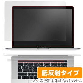 MacBook Pro 15インチ (2019/2018/2017/2016) Touch Barシートつき 用 保護 フィルム OverLay Plus 液晶 保護 アンチグレア 低反射 非光沢 防指紋