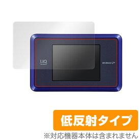 【最大1000円OFFクーポン配布中】 Speed Wi-Fi NEXT WX03 保護フィルム OverLay Plus for Speed Wi-Fi NEXT WX03液晶 保護 フィルム シート シール フィルター アンチグレア 非光沢 低反射