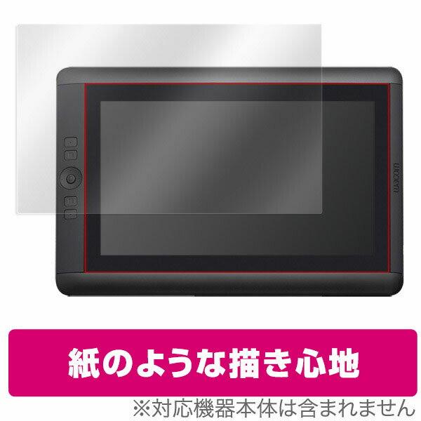 Cintiq 13HD touch/13HD 用 保護 フィルム OverLay Paper for Cintiq 13HD touch/13HD 【送料無料】 液晶 保護 フィルム シート シール フィルター 紙に書いているような描き心地 ペーパー