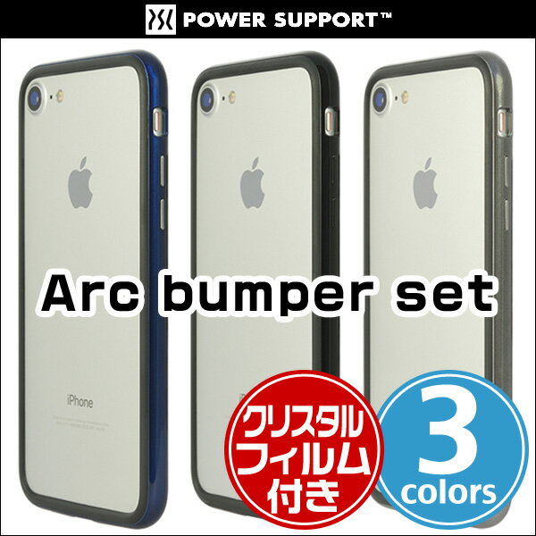 iPhone 8 / iPhone 7 用 Arc bumper for iPhone 8 / iPhone 7 iPhone7 アイフォン7 iPhone アイフォン バンパー ポリカーボネート パワーサポート