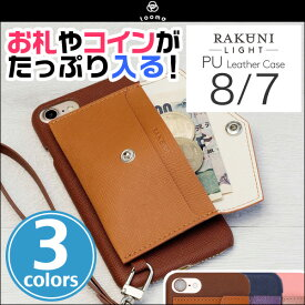 iPhone 8 / iPhone 7 用 RAKUNI LIGHT PU Leather Case Pocket Type with Strap for iPhone 8 / iPhone 7iPhone8 iPhone7 アイフォン PUレザー ケース マグネット ラクニ