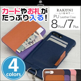 iPhone 8 Plus / iPhone 7 Plus 用 RAKUNI LIGHT PU Leather Case Book Type with Strap for iPhone 8 Plus / iPhone 7 PlusiPhone7Plus iPhone 7 Plus アイフォン7 Plus アイフォン PUレザー ケース マグネット