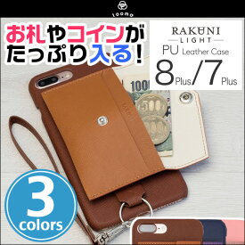 iPhone 8 Plus / iPhone 7 Plus 用 RAKUNI LIGHT PU Leather Case Pocket Type with Strap for iPhone 7 PlusiPhone8Plus iPhone7Plus アイフォン8 Plus アイフォン7 PUレザー ケース マグネット