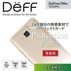 【15%OFFクーポン配布中】Protection Film for ZenFone 3 Max (ZC520TL)背面専用保護フィルム ディーフ 独自の吸着素材でパーフェクトガードを実現! スマホフィルム おすすめ