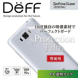 【15%OFFクーポン配布中】Protection Film for Zenfone 3 Laser (ZC551KL)背面専用保護フィルム ディーフ 独自の吸着素材でパーフェクトガードを実現! スマホフィルム おすすめ