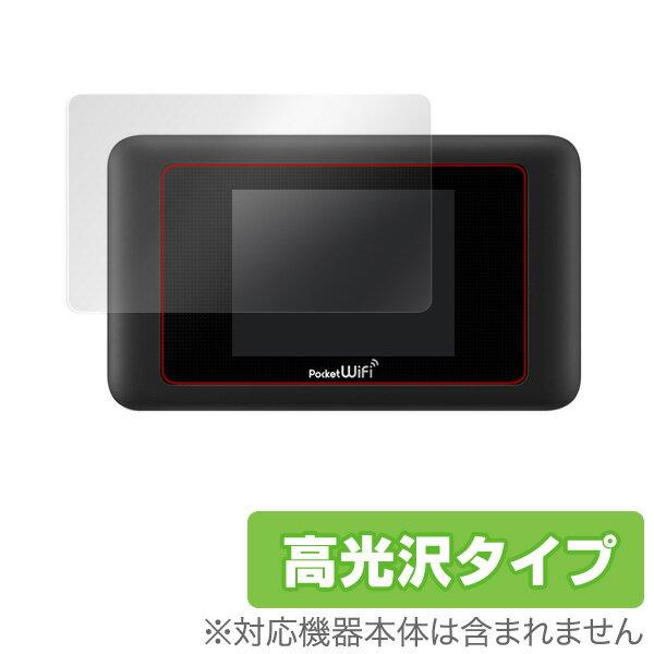 Pocket WiFi 603HW / 601HW 用 保護 フィルム OverLay Brilliant for Pocket WiFi 603HW / 601HW 【送料無料】【ポストイン指定商品】 液晶 保護 フィルム シート シール フィルター 指紋がつきにくい 防指紋 高光沢