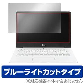 ブルーライトカット フィルム パソコン LG gram 13インチ 保護フィルム OverLay Eye Protector for LG gram 13インチ (13Z970-ER33J)液晶 保護 フィルム シート シール フィルター 目にやさしいノートパソコン フィルム