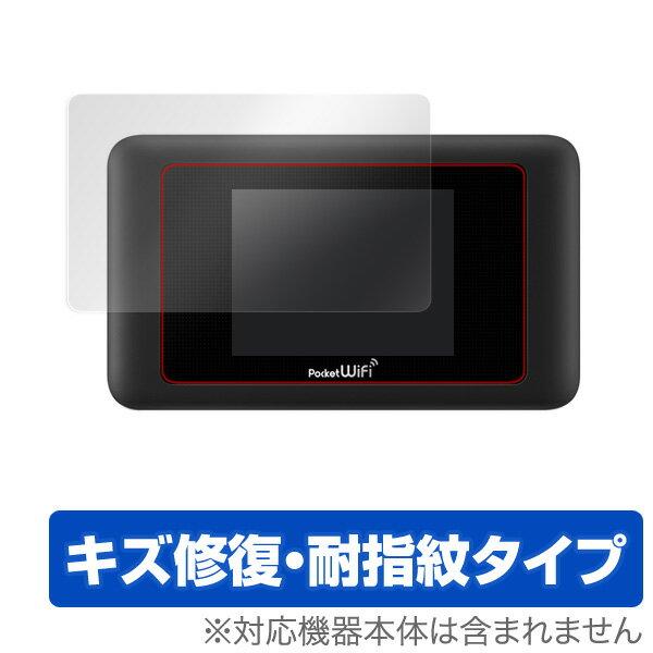 Pocket WiFi 603HW / 601HW 用 保護 フィルム OverLay Magic for Pocket WiFi 603HW / 601HW 【送料無料】【ポストイン指定商品】 液晶 保護 フィルム シート シール フィルター キズ修復 耐指紋 防指紋 コーティング