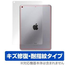 iPad(第6世代) / iPad(第5世代) (Wi-Fiモデル) 用 背面 裏面 保護シート 保護 フィルム OverLay Magic for iPad(第6世代) / iPad(第5世代) (Wi-Fiモデル) 背面用保護シート背面 保護 フィルム シート シール フィルター キズ修復 タブレット フィルム
