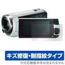 【15%OFFクーポン配布中】デジタルビデオカメラ HC-W590M 保護フィルム OverLay Magic for Panasonic デジタルビデオ…