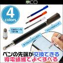 ミヨシ 先端を交換できるタッチペン なめらかタイプ STP-L01 【ポストイン指定商品】交換 アルミ 導電繊維 スマートフォン タブレット