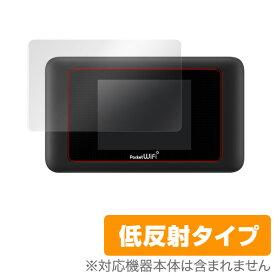 【最大1000円OFFクーポン配布中】 Pocket WiFi 603HW / 601HW 保護フィルム OverLay Plus for Pocket WiFi 603HW / 601HW液晶 保護 フィルム シート シール フィルター アンチグレア 非光沢 低反射