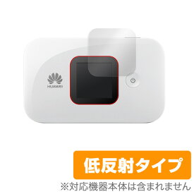 【最大1000円OFFクーポン配布中】 HUAWEI Mobile WiFi E5577 保護フィルム OverLay Plus for HUAWEI Mobile WiFi E5577 (2枚組)液晶 保護 フィルム シート シール フィルター アンチグレア 非光沢 低反射