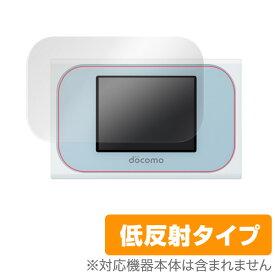 【最大1000円OFFクーポン配布中】 Wi-Fi STATION N-01J 保護フィルム OverLay Plus for Wi-Fi STATION N-01J液晶 保護 フィルム シート シール フィルター アンチグレア 非光沢 低反射