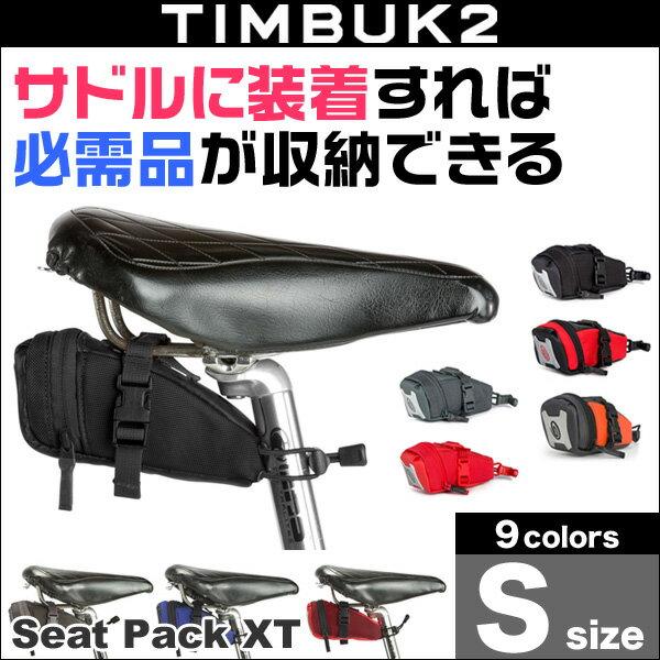 TIMBUK2 Seat Pack XT(シートパックXT)(S) 必要な小物をしっかり収納できるシートパックXT!調整可能なSRバックル装着式を採用!