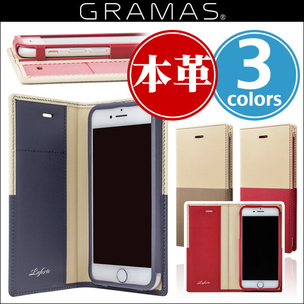 """iPhone 8 / iPhone 7 用 GRAMAS """"TRICO"""" Full Leather Case Limited for iPhone 8 / 7 【送料無料】iPhone iPhone7 iPhoneケース レザー ICカード パスケース"""