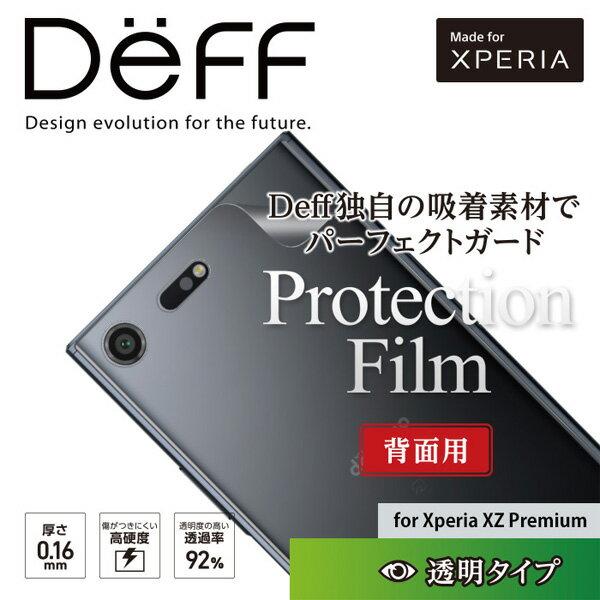 Xperia XZ Premium SO-04J 用 保護 フィルム Protection Film for Xperia XZ Premium SO-04J(背面用) / 背面 保護 フィルム シート シール フィルター 保護フィルム エクスペリア