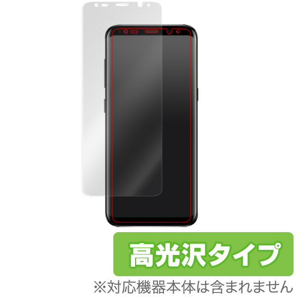 Galaxy S8 SC02J / SCV36 用 保護 フィルム OverLay Brilliant for Galaxy S8 SC02J / SCV36 極薄 表面用保護シート 【送料無料】【ポストイン指定商品】 液晶 保護 フィルム シート シール フィルター 指紋がつきにくい 防指紋 高光沢