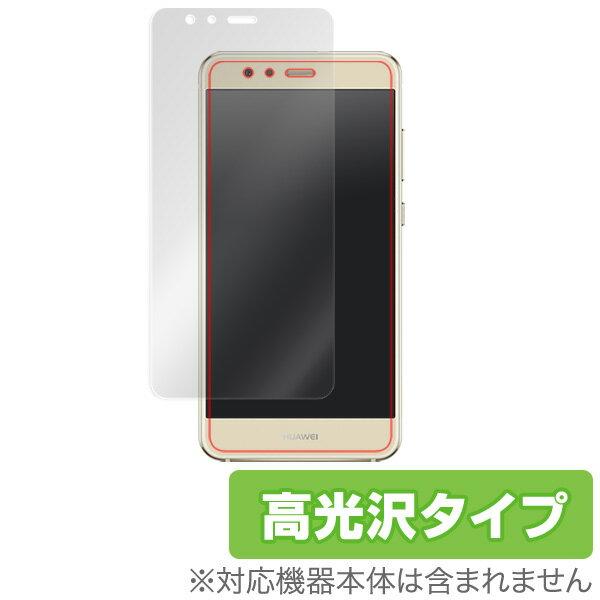 HUAWEI P10 Lite 用 保護 フィルム OverLay Brilliant for HUAWEI P10 Lite 表面用保護シート 【送料無料】【ポストイン指定商品】 液晶 保護 フィルム シート シール フィルター 指紋がつきにくい 防指紋 高光沢