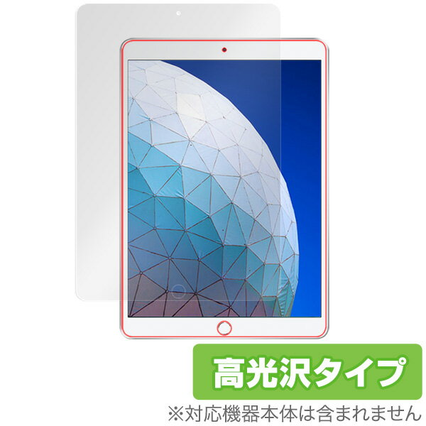 iPad Pro 10.5インチ 用 保護 フィルム OverLay Brilliant for iPad Pro 10.5インチ 表面用保護シート 【送料無料】【ポストイン指定商品】 液晶 保護 フィルム シート シール フィルター 指紋がつきにくい 防指紋 高光沢