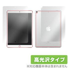 iPad Pro 10.5インチ (Wi-Fiモデル) 用 保護 フィルム OverLay Brilliant for iPad Pro 10.5インチ (Wi-Fiモデル) 『表面・背面セット』 【送料無料】【ポストイン指定商品】 液晶 保護 フィルム シート シール フィルター 指紋がつきにくい 防指紋 高光沢