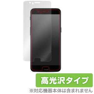 OnePlus 5 用 保護 フィルム OverLay Brilliant for OnePlus 5 極薄保護シート【ポストイン指定商品】 液晶 保護 フィルム シート シール フィルター 指紋がつきにくい 防指紋 高光沢