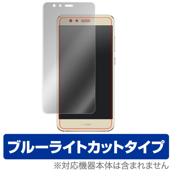 HUAWEI P10 Lite 用 保護 フィルム OverLay Eye Protector for HUAWEI P10 Lite 表面用保護シート 【送料無料】【ポストイン指定商品】 液晶 保護 フィルム シート シール フィルター 目にやさしい ブルーライト カット