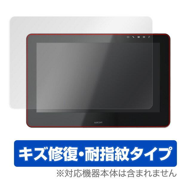 Wacom Cintiq Pro 16 (DTH-1620/K0) 用 保護 フィルム OverLay Magic for Wacom Cintiq Pro 16 (DTH-1620/K0) / 液晶 保護 フィルム シート シール フィルター キズ修復 耐指紋 防指紋 コーティング