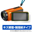 JVC ハイビジョンメモリームービー Everio R GZ-RX680 / GZ-R480 / GZ-RX670 / GZ-R470 用 保護 フィルム OverLay Mag…