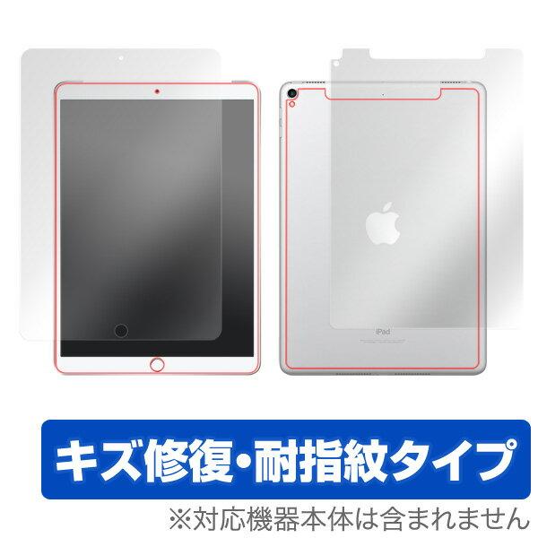 iPad Pro 10.5インチ (Wi-Fi + Cellularモデル) 用 保護 フィルム OverLay Magic for iPad Pro 10.5インチ (Wi-Fi + Cellularモデル) 『表面・背面セット』 【送料無料】【ポストイン指定商品】 液晶 保護 フィルム シート シール フィルター キズ修復