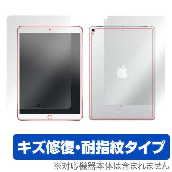 iPad Pro 10.5インチ (Wi-Fiモデル) 用 保護 フィルム OverLay Magic for iPad Pro 10.5インチ (Wi-Fiモデル) 『表面・背面セット』 【送料無料】【ポストイン指定商品】 液晶 保護 フィルム シート シール フィルター キズ修復 耐指紋 防指紋 コーティング
