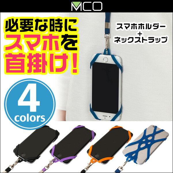 ミヨシ フリーサイズスマホホルダー+ストラップ SAC-SB02 【送料無料】【ポストイン指定商品】 4〜5.5インチサイズのスマートフォンに対応!