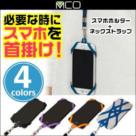 ミヨシ フリーサイズスマホホルダー+ストラップ SAC-SB02【ポストイン指定商品】 4〜5.5インチサイズのスマートフォンに対応!
