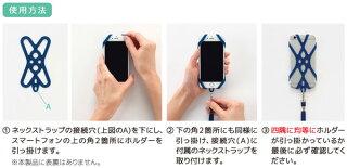 ミヨシフリーサイズスマホホルダー+ストラップSAC-SB02【送料無料】【ポストイン指定商品】4〜5.5インチサイズのスマートフォンに対応!
