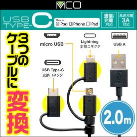 ミヨシ USB Type-C ケーブル 3in1タイプ 2m SCC-TW 変換ケーブル microUSB USB Type-C USBケーブル