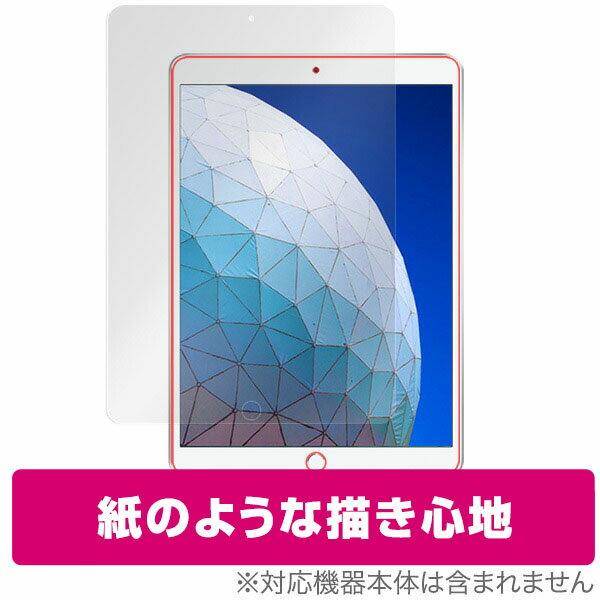 iPad Pro 10.5インチ 用 保護 フィルム OverLay Paper for iPad Pro 10.5インチ 表面用保護シート 【送料無料】【ポストイン指定商品】 液晶 保護 フィルム 紙に書いているような描き心地 ペーパー