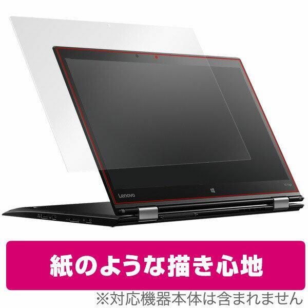 ThinkPad X1 Yoga 用 保護 フィルム OverLay Paper for ThinkPad X1 Yoga / 液晶 保護 フィルム シート シール フィルター 紙に書いているような描き心地 ペーパー
