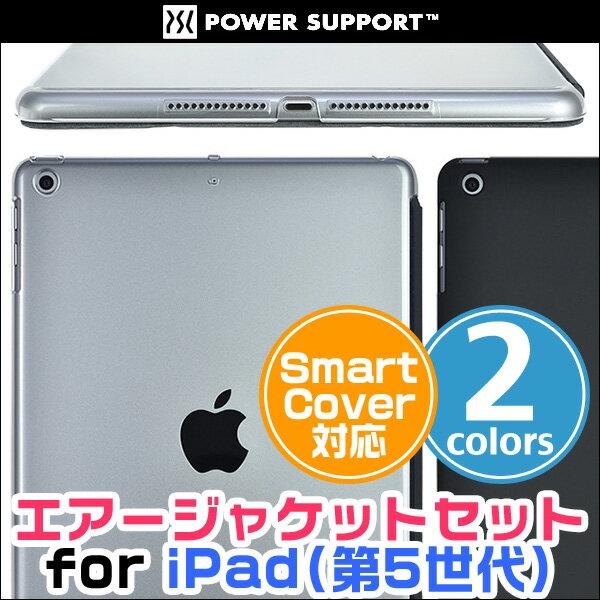 iPad(第5世代) 用 エアージャケットセット for iPad(第5世代) 【送料無料】【ポストイン指定商品】 エアージャケット パワーサポート