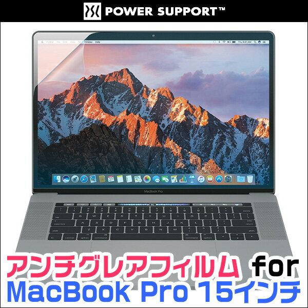 MacBook Pro 15インチ (2017/2016) 用 保護 フィルム アンチグレアフィルム for MacBook Pro 15インチ (2017/2016) / 液晶 保護 フィルム シート シール フィルター アンチグレア 非光沢 低反射