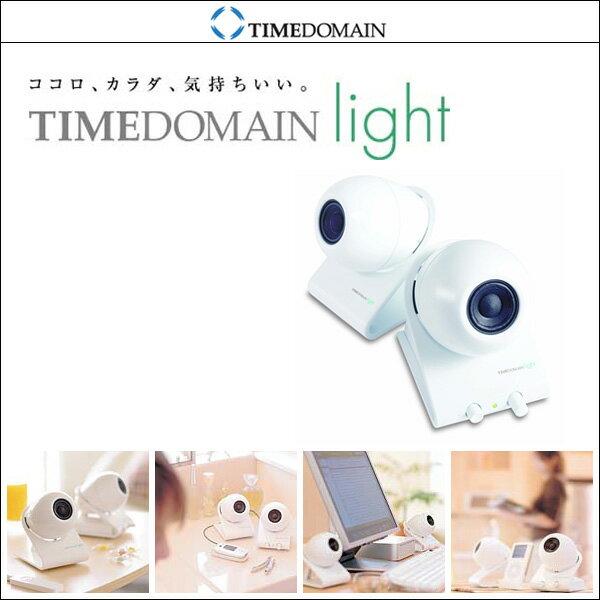 TIMEDOMAIN light 【送料無料】 タイムドメイン ライト スピーカー こだわりの音質 タイムドメイン理論 タイムドメインスピーカー タイムドメイン・スピーカー パソコン用にもおすすめ アンプ内蔵 音の波形がしっかりしているので聞き取りやすい