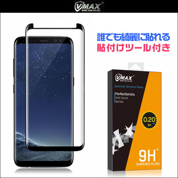 Galaxy S8 SC-02J / SCV36 用 液晶保護フィルム VMAX Curved Tempered Glass (貼付けツール付き) for Galaxy S8 SC-02J / SCV36【送料無料】【ポストイン指定商品】ギャラクシー 3D構造 ガラス 液晶 保護フィルム