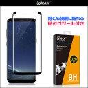 Galaxy S8 SC-02J / SCV36 用 液晶保護フィルム VMAX Curved Tempered Glass (貼付けツール付き) for Galaxy S8 SC-0…