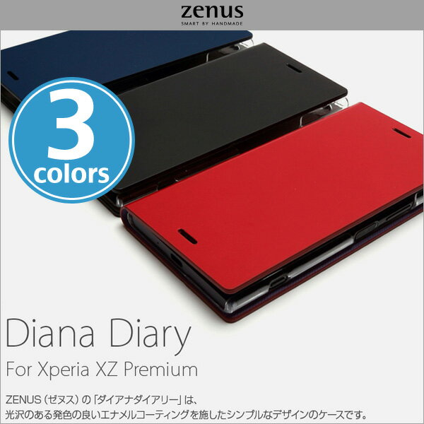 Xperia XZ Premium SO-04J 用 ケース Zenus Diana Diary for Xperia XZ Premium SO-04J エクスペリア カバー ジャケット 合成皮革 手帳型 エナメル