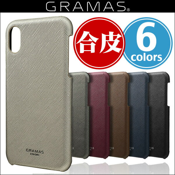"iPhone X 用 GRAMAS COLORS ""EURO Passione"" Shell PU Leather Case CSC-60327 for iPhone X 【送料無料】iPhone iPhoneX iPhoneケース シェル型PUレザー グラマス"