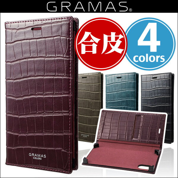 "iPhone X 用 GRAMAS COLORS ""EURO Passione Croco"" Book PU Leather Case CLC-60337 for iPhone X 【送料無料】iPhone iPhoneX iPhoneケース 手帳型ケース 手帳型 グラマス"