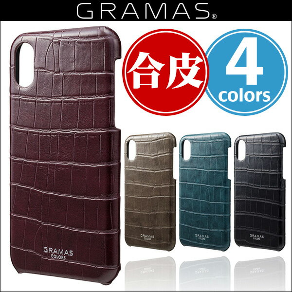 "iPhone X 用 GRAMAS COLORS ""EURO Passione Croco"" Shell PU Leather Case CSC-60347 for iPhone X 【送料無料】iPhone iPhoneX iPhoneケース PUレザー シェル型 グラマス"